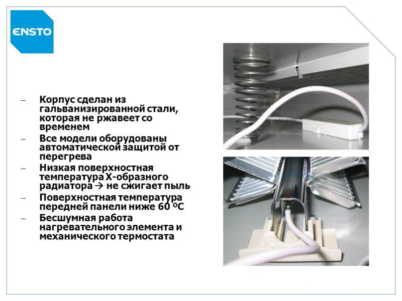 Делаем выбор электрических конвекторов ensto – модельный ряд, характеристики