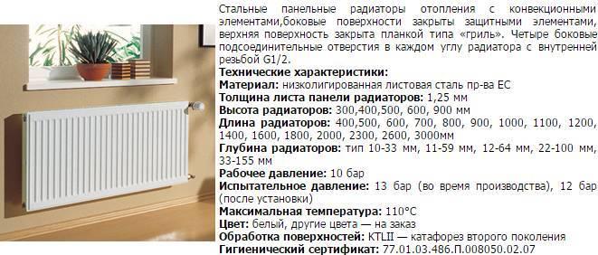 Радиаторы отопления: виды батарей, какие бывают разновидности, характеристики всех типов, фото нескольких вариантов