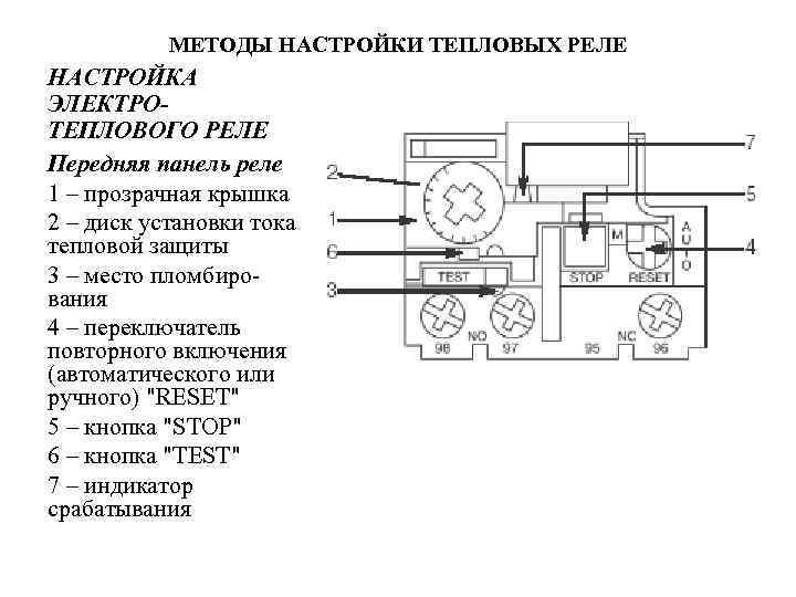 Тепловое реле для электродвигателя схема подключения