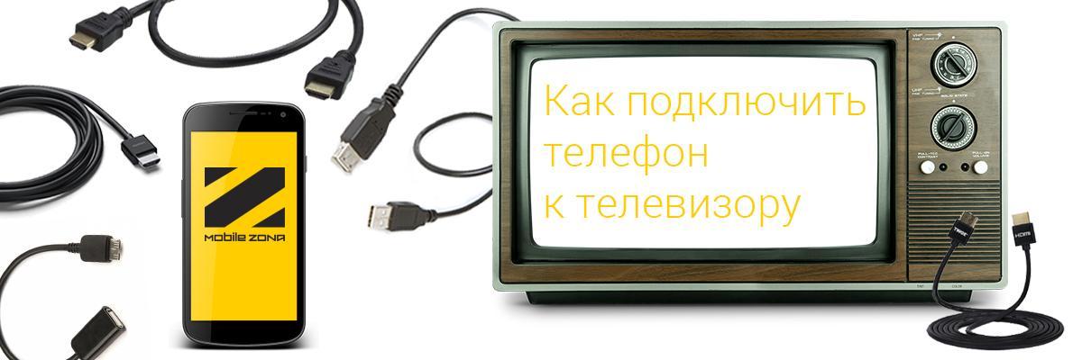 Как подключить телефон к телевизору через usb? 23 фото как вывести изображение со смартфона на экран телевизора через кабель? подключение для просмотра видео
