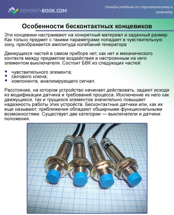 Концевой выключатель: принцип работы и основные характеристики. проверенные схемы подключения своими руками!