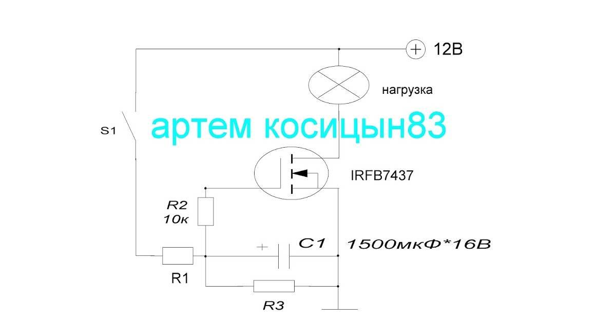 Схема и устройство плавного включения ламп накаливания