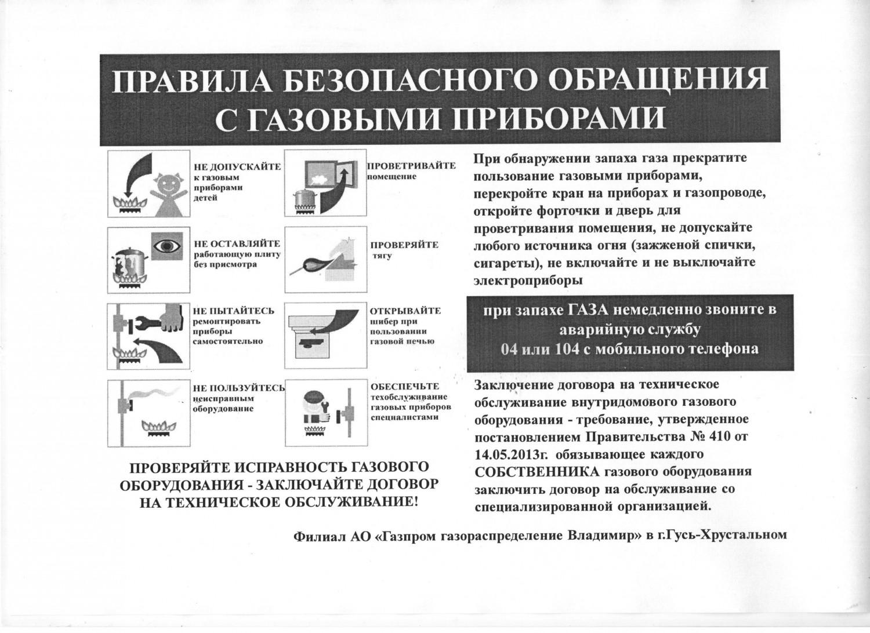 О мерах по обеспечению безопасности при использовании и содержании внутридомового и внутриквартирного газового оборудования (с изменениями на 22 сентября 2020 года), постановление губернатора волгоградской области от 15 мая 2015 года №408