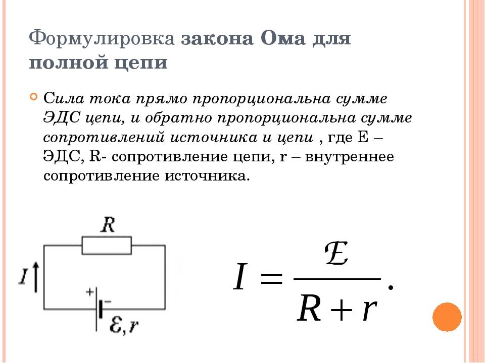 Закон ома для участка цепи. сопротивление - класс!ная физика