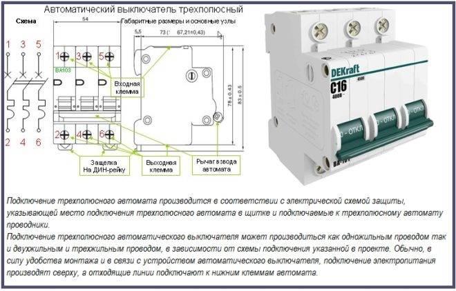 Двухполюсный выключатель схема подключения - всё о электрике