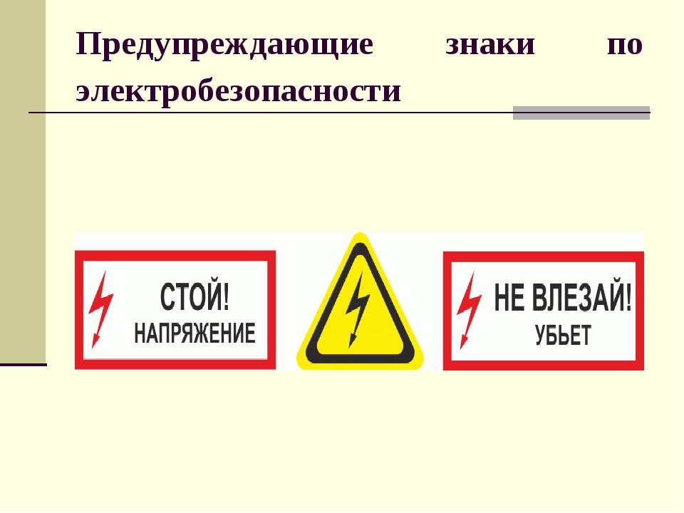 Материалы, используемые при производстве знаков безопасности