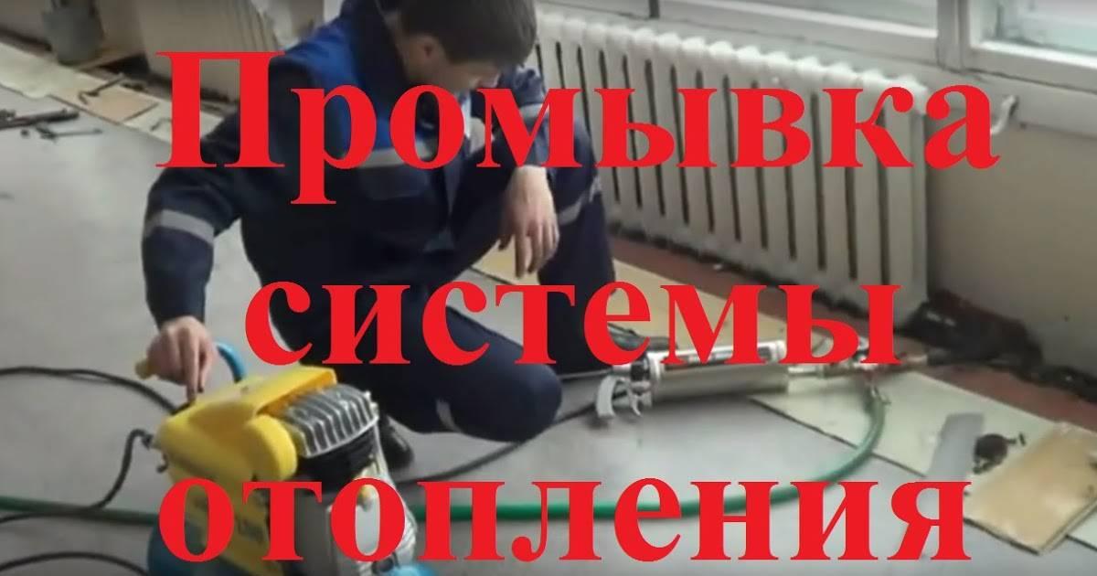 Как промыть отопление: радиатор, котел, трубы