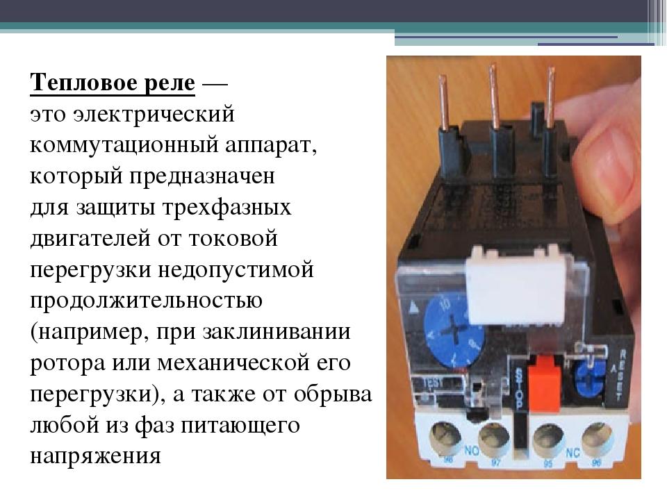 Выбор теплового реле для электродвигателя - всё о электрике