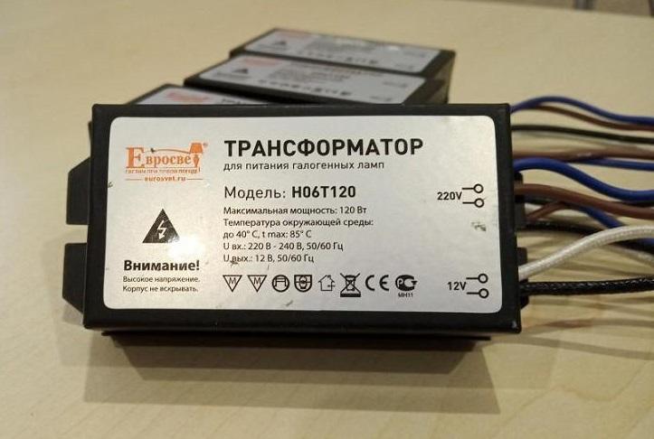Трансформатор для галогенных ламп: назнаяение + виды и правила подключения - точка j