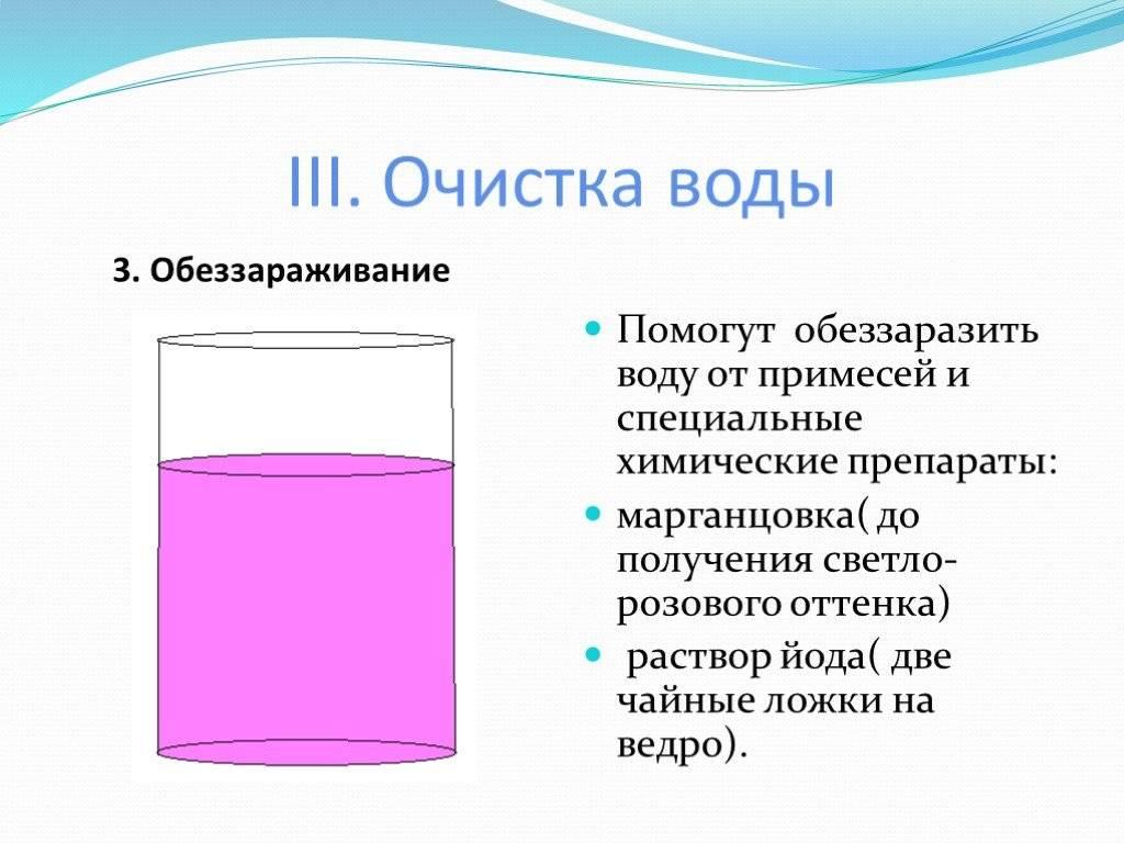 Обеззараживание воды в колодце: видео-инструкция как обеззаразить своими руками, особенности хлорирования, как смягчить, где проверить, фото