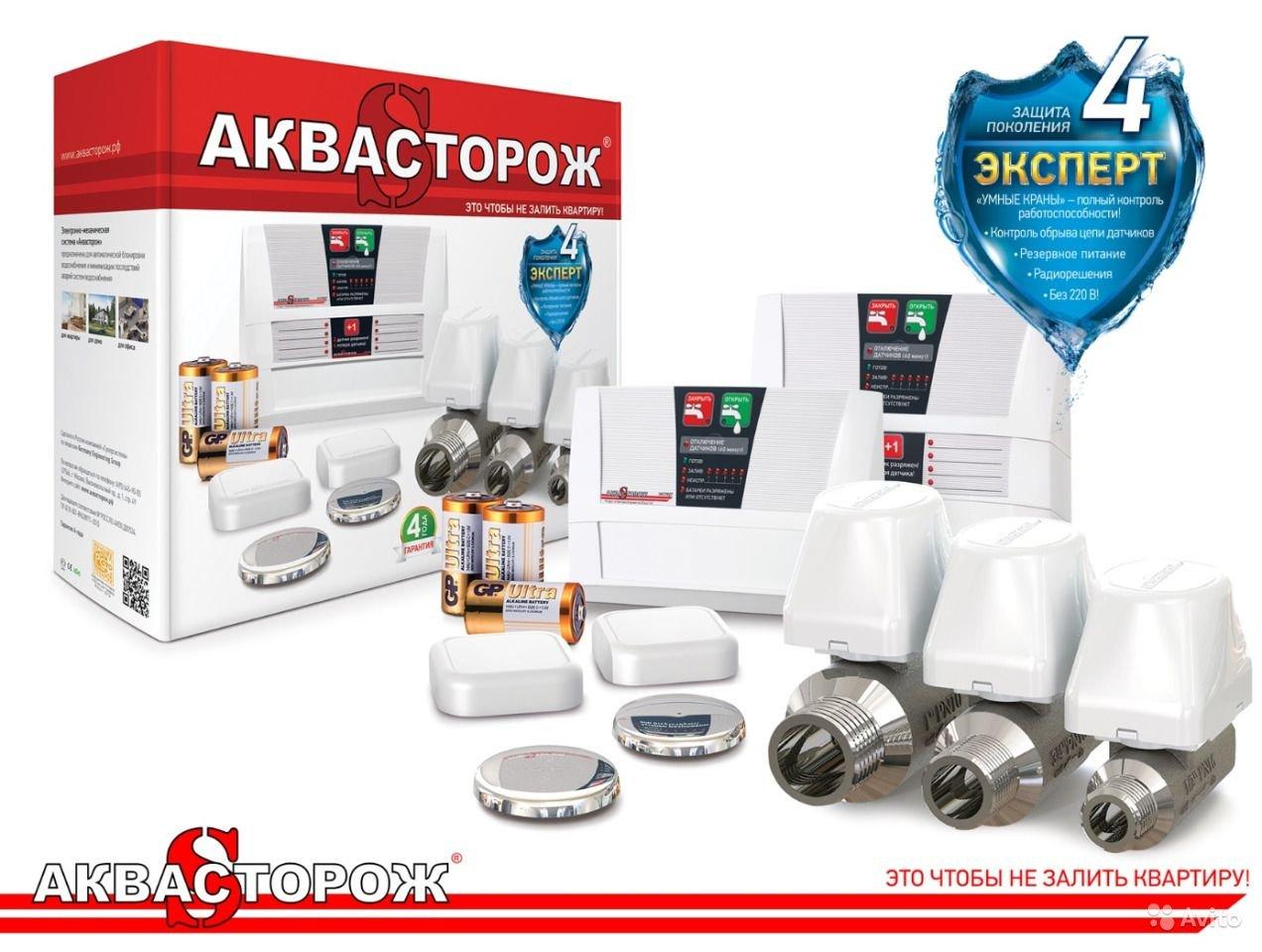 Автоматизированные системы защиты от протечек на примере комплекса «аквасторож»