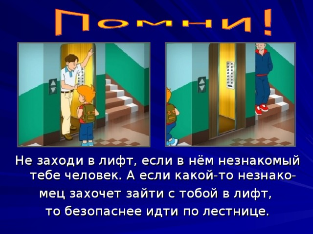 Кто по этикету первый заходит в лифт: правила поведения в лифте для детей, как вести себя в лифте
