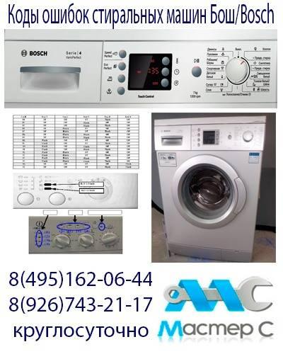 Ошибки стиральной машины бош | ремонт стиральных и посудомоечных машин
