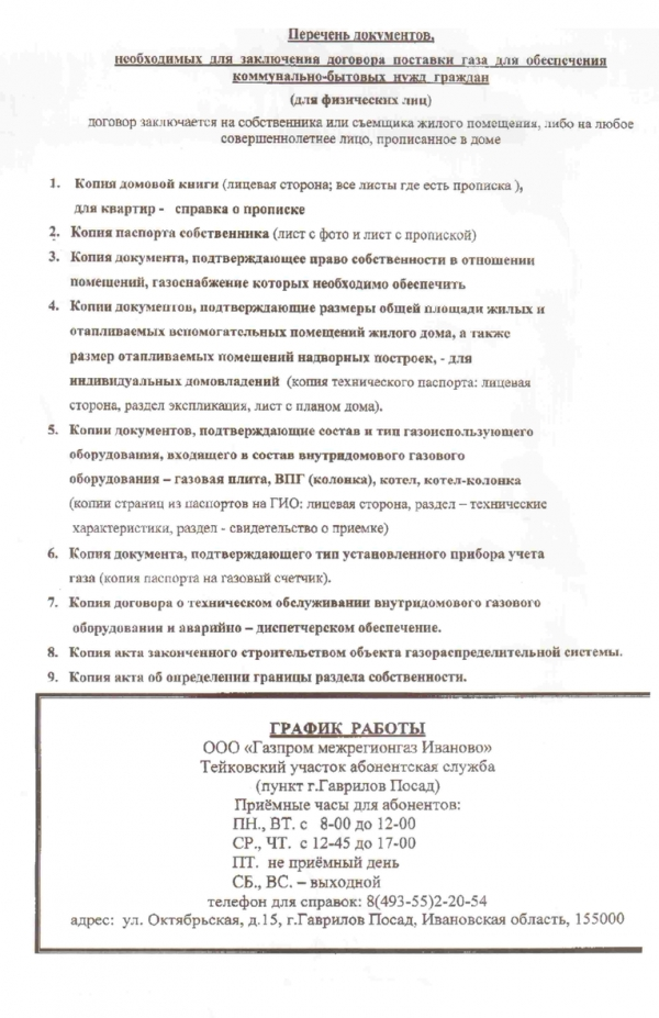 Перечень документов для газификации частного дома: пошаговая инструкция по оформлению и советы из практики