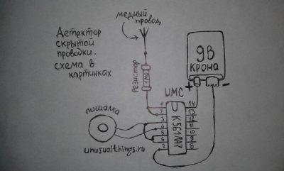 Индикатор скрытой проводки собственного изготовления