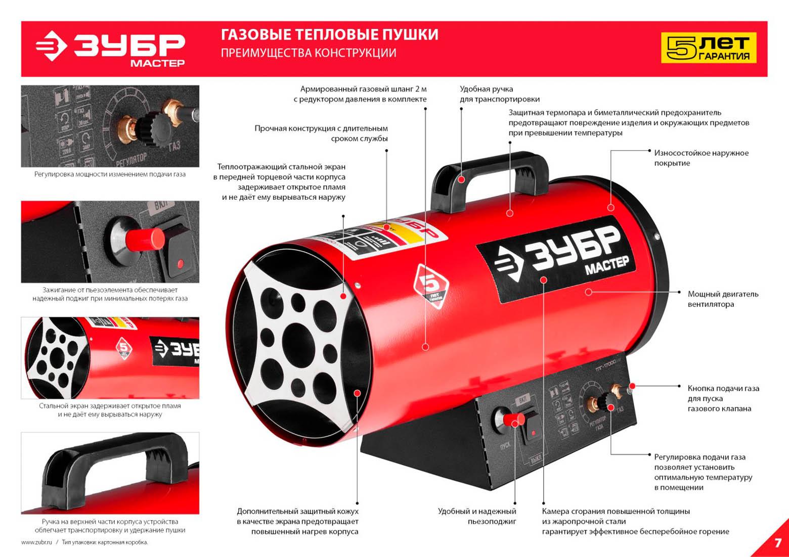 Газовая тепловая пушка: обзор моделей, отзывы, как  использовать