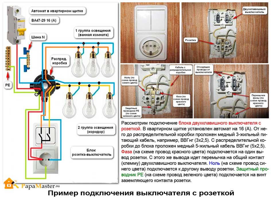 Монтаж выключателя - пошаговая инструкция с фото, видео и схемой. установка одно и двухклавишного выключателя своими руками