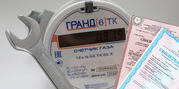 Какой срок эксплуатации у газового счетчика