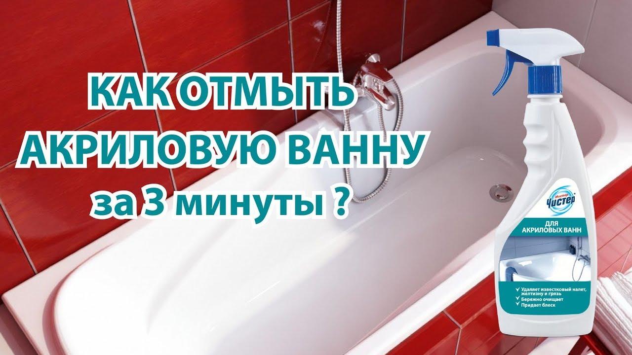 Чем мыть акриловую ванну
