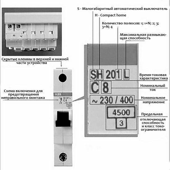 Обозначения в схемах. условный графический и буквенный код элементов электрических схем.