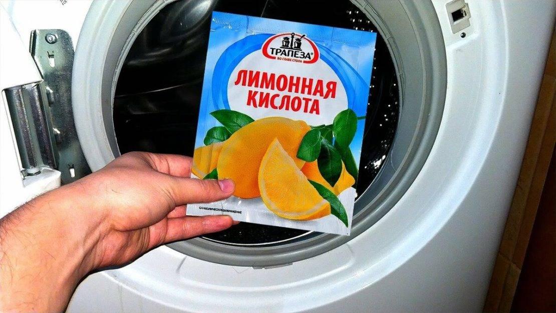 Как почистить стиральную машину-автомат лимонной кислотой - жми!