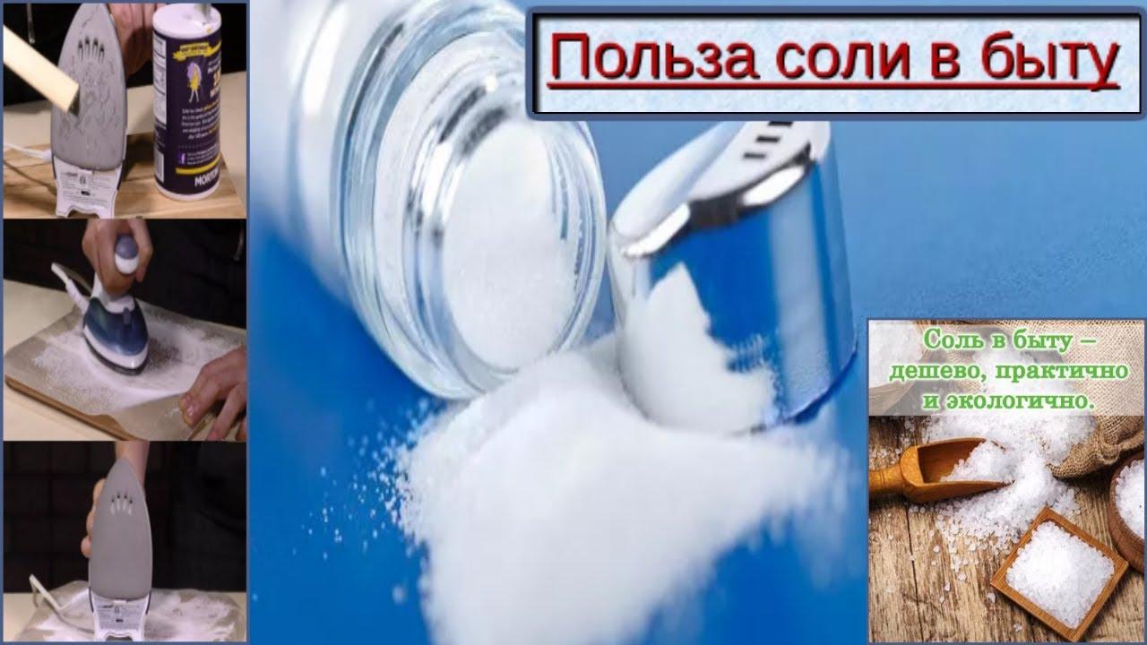 Десять нестандартных способов использования обычной соли в быту, о которых вы скорее всего не знали