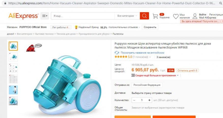 Обзор пылесоса робота puppyoo wp650, паспортные данные, достоинства и недостатки, цена