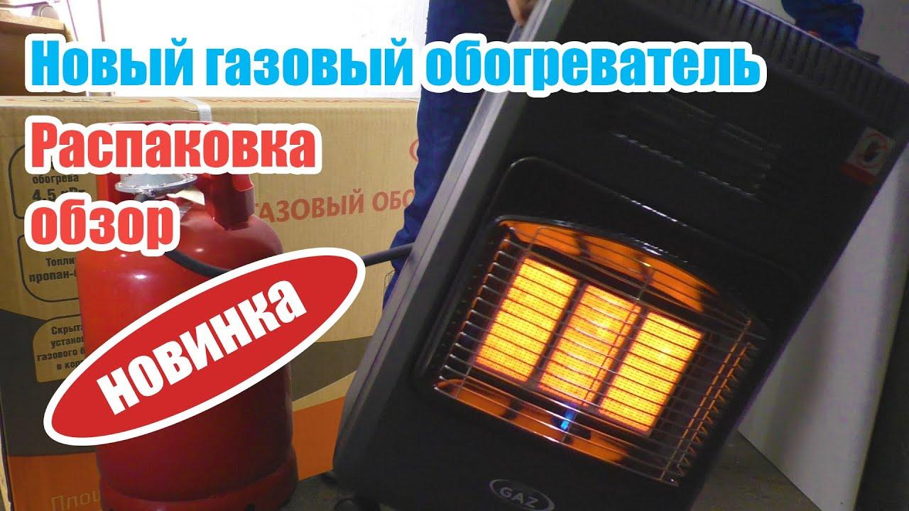 Выбор газового керамического обогревателя