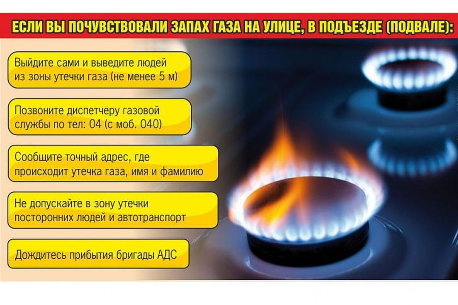 Как пахнет газ при утечке в квартире: причины, признаки и способы устранения утечки