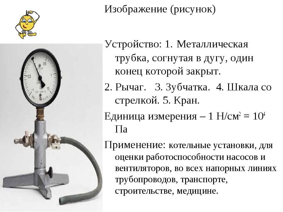 Манометры для измерения давления газа: обзор видов измерителей, их устройство и принцип действия