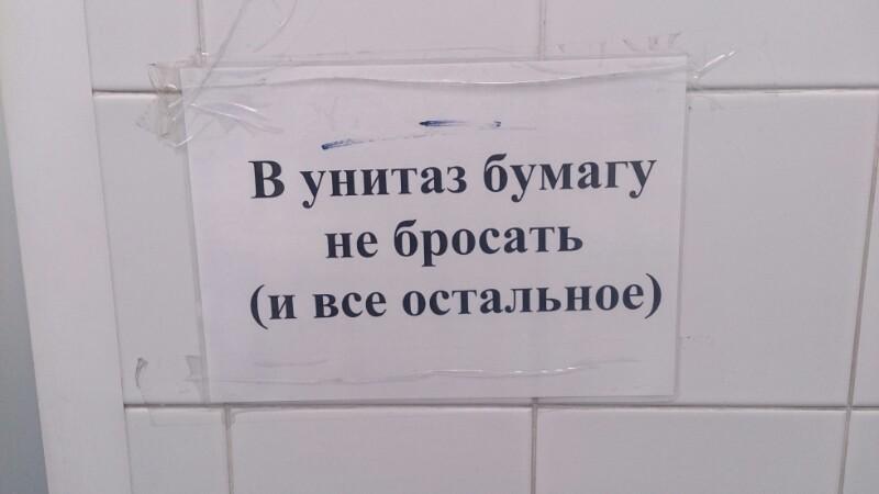 Почему нельзя бросать туалетную бумагу в унитаз