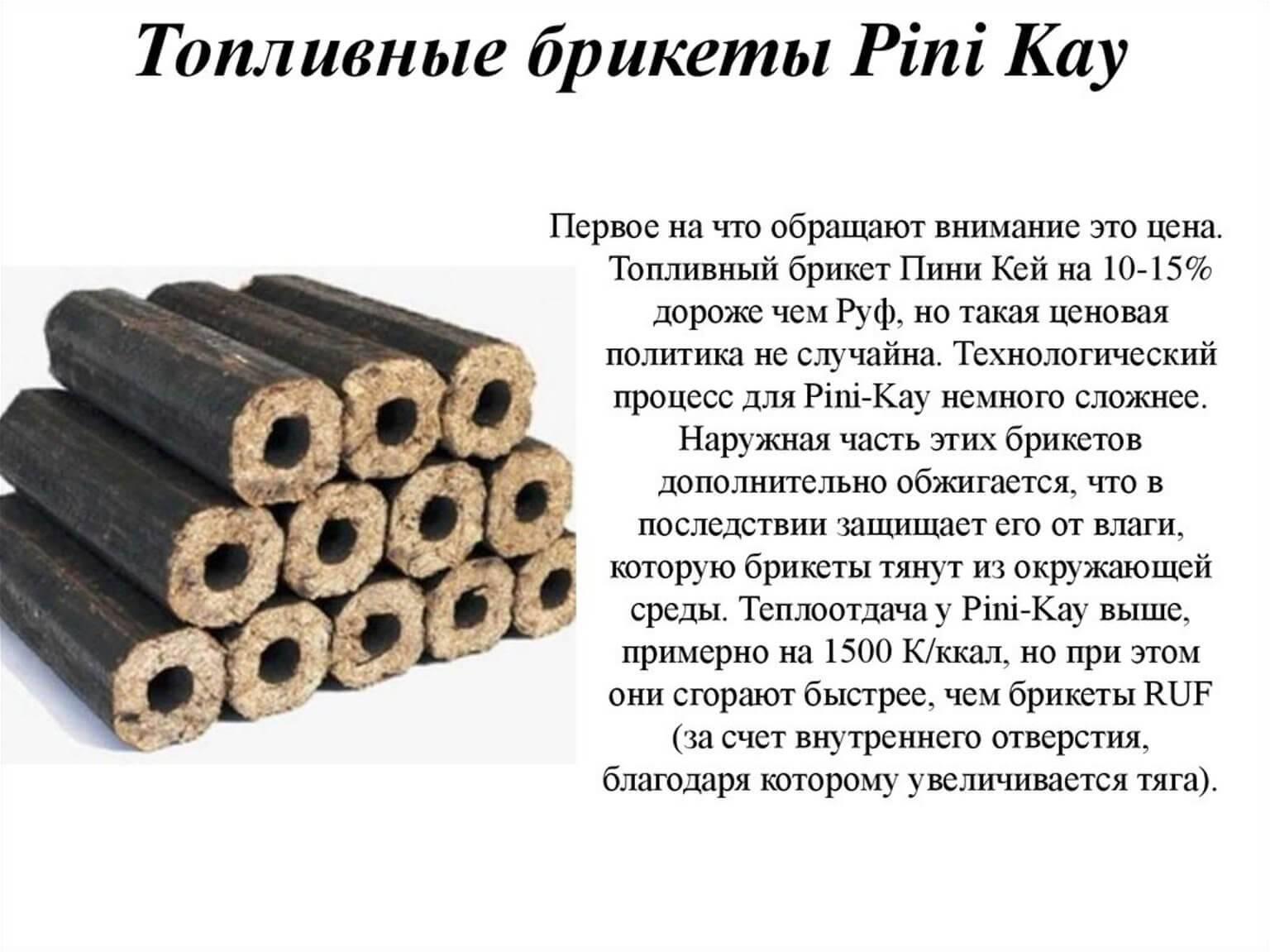 Обзор топливных брикетов Pini Kay с пользовательскими отзывами