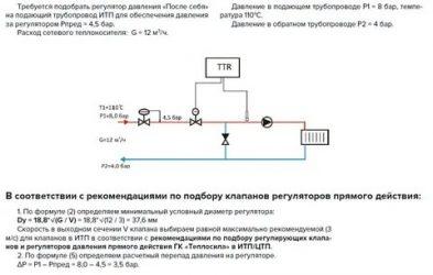 Какое давление в системе отопления многоэтажного дома? обзор