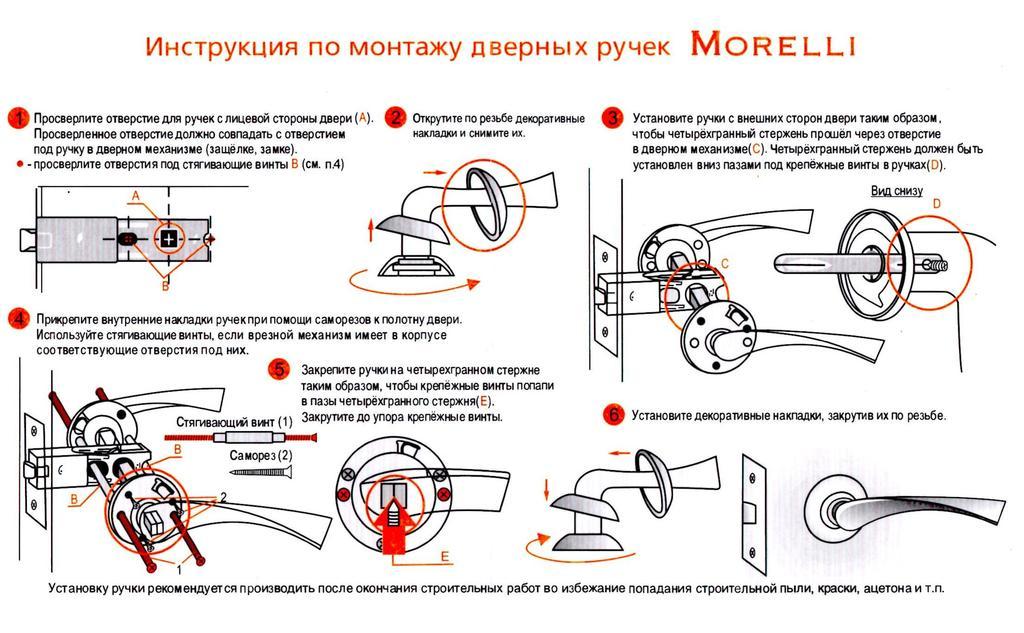 Установка ручки в межкомнатную дверь: как правильно вставить круглую с дверным замком и защелкой своими руками, на какой высоте, а также уход и советы экспертов