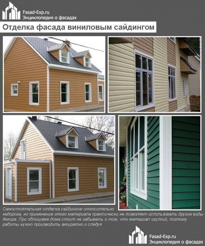 Топ-9 материалов для облицовки фасада дома: обзор, плюсы/минусы