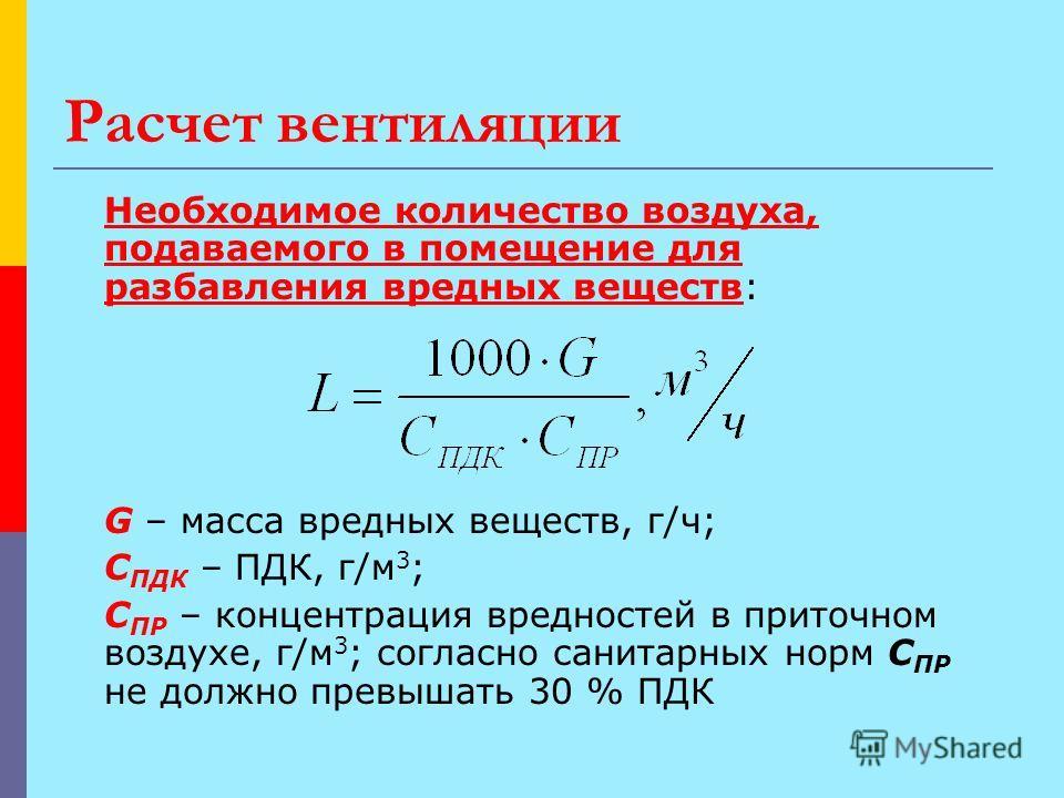 Расчет вентиляции: принципы и примеры расчёта для помещений - точка j