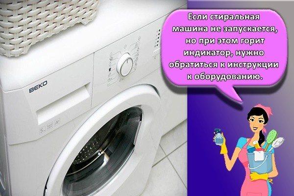 Не включается стиральная машина indesit - причины