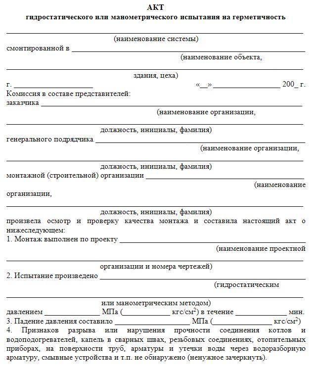 4.1 контрольная опрессовка газового оборудования жилых домов