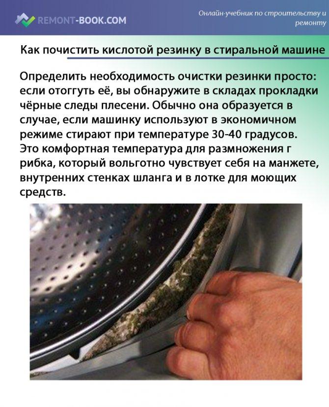 Как почистить стиральную машину лимонной кислотой: отзывы