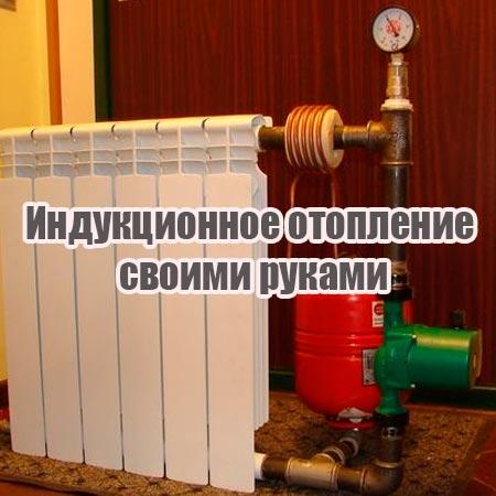 Индукционный котел отопления своими руками — самодельный тип