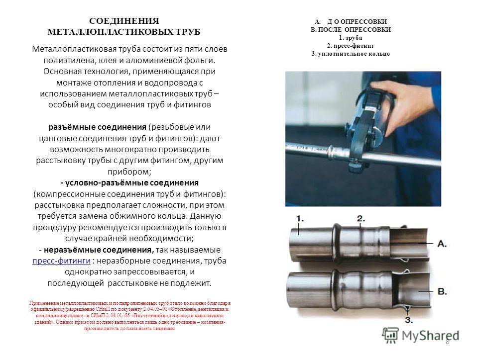 Как выбрать пресс для металлопластиковых труб и как им пользоваться