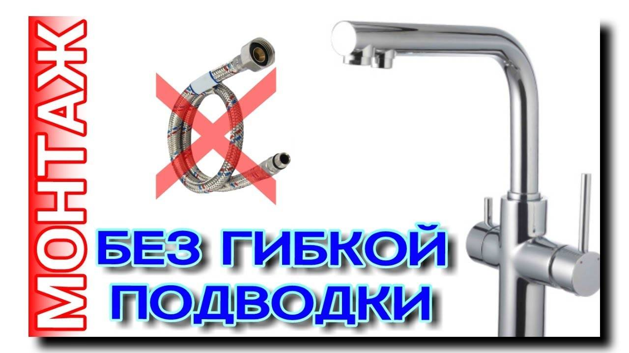 Жесткая подводка для смесителя: плюсы, минусы, виды и монтаж