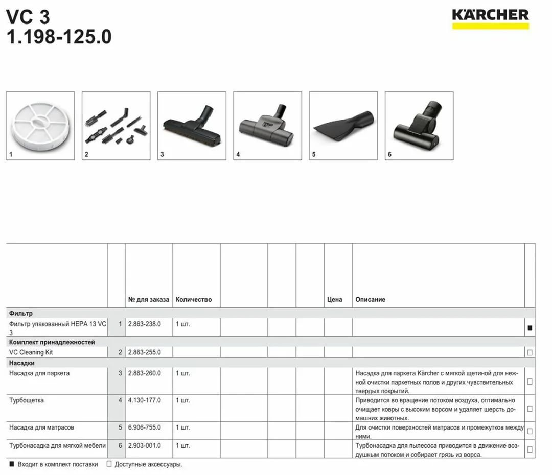 Обзор пылесоса karcher vc 3: функции, особенности + сравнение с конкурирующими моделями других производителей - точка j