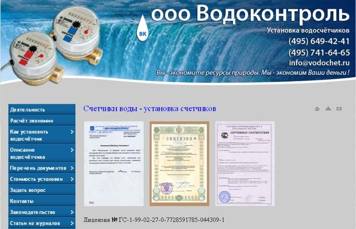 Лицензия на водоснабжение и водоотведение