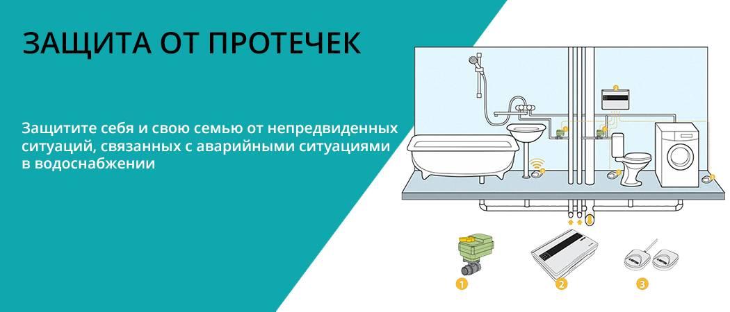 Датчик протечки воды: 3 обязательные элемента схемы