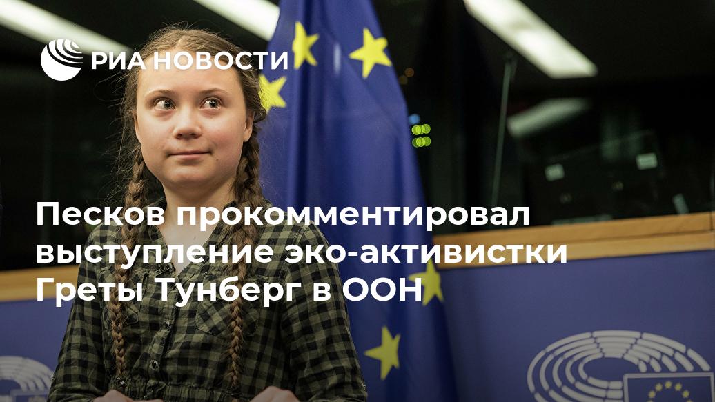Грета тунберг против всех. как школьница поучает нефтяников и политиков