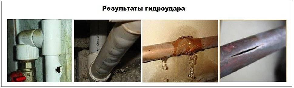 Гидроудар в трубах водоснабжения | инженер подскажет как сделать