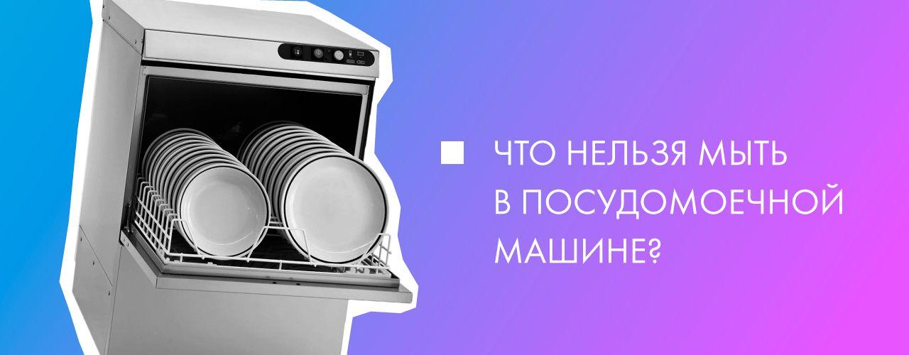 Какую посуду нельзя мыть в посудомоечной машине