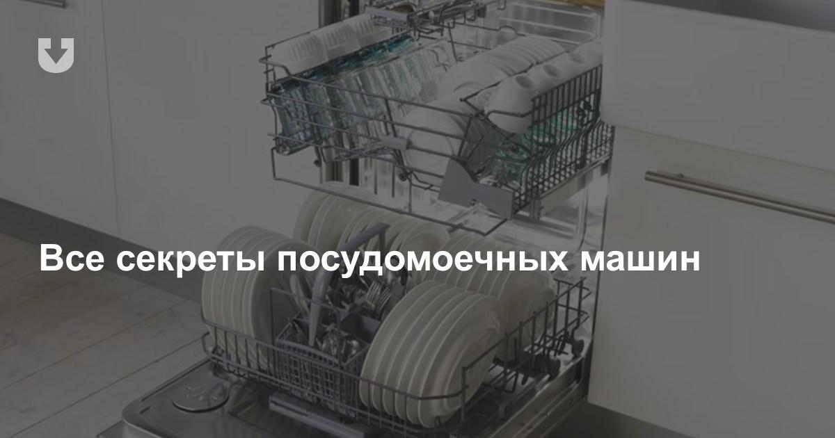 Какие кастрюли можно, а какие нельзя мыть в посудомоечной машине