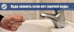Нет горячей воды — что делать?